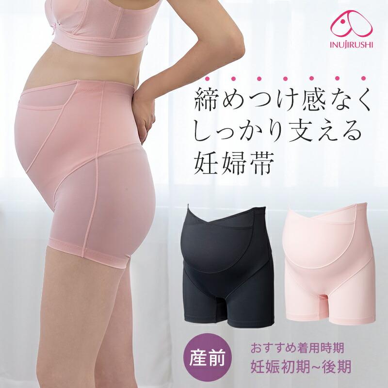 犬印本舗 妊婦帯 パンツタイプ カシュクール 締め付けない 腰痛対策 つわり対策 ラクちんパンツ