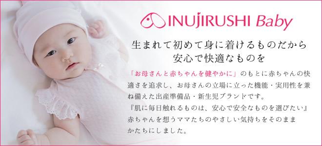 INUJIRUSHI Baby