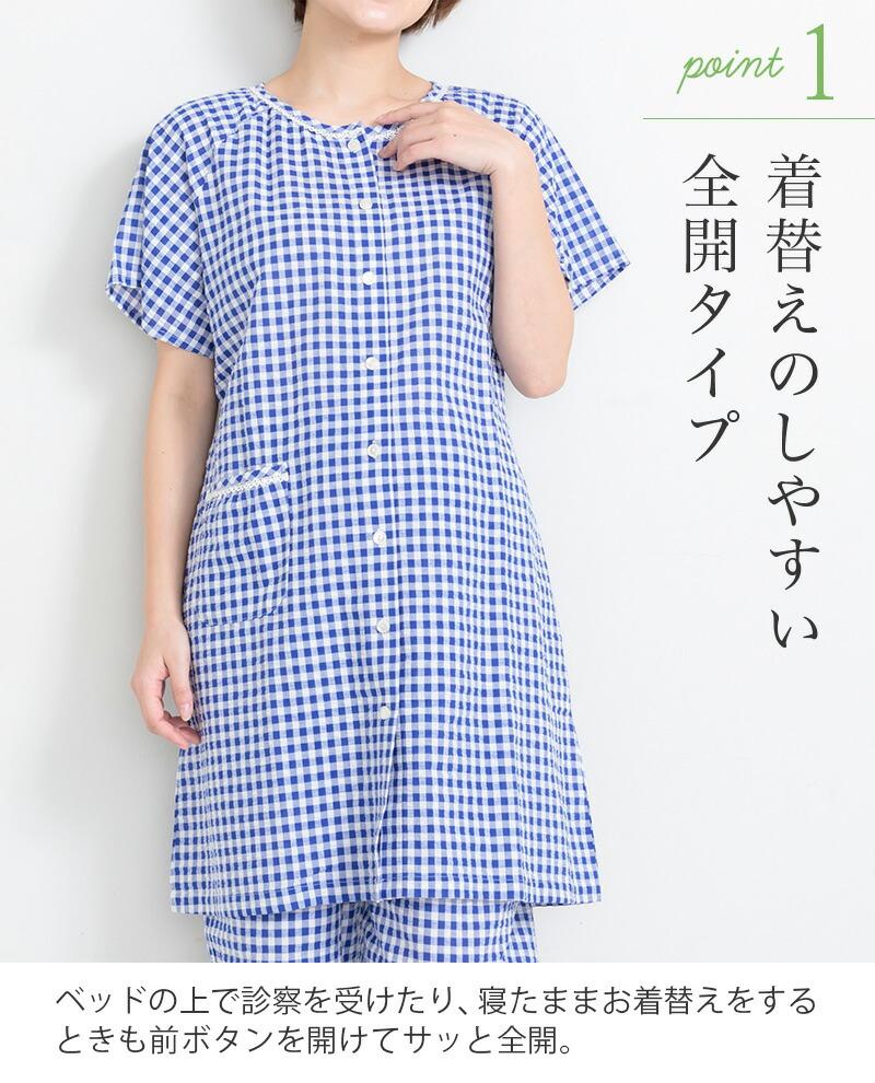 着替えのしやすい全開タイプ 入院準備パジャマとしておすすめ