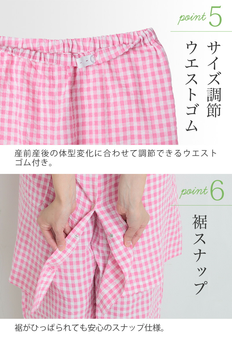 ウエストを締め付けないウエストサイズ調節ゴム 産前産後兼用 裾スナップ仕様