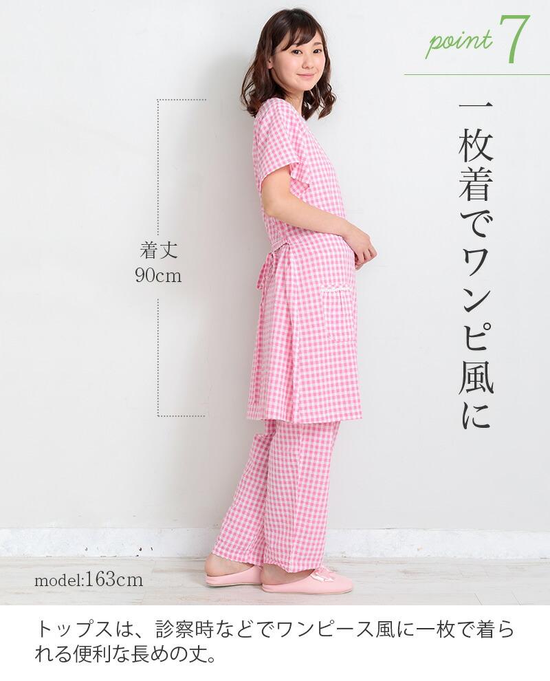 ワンピース風に着用できる長めの丈 マタニティパジャマ