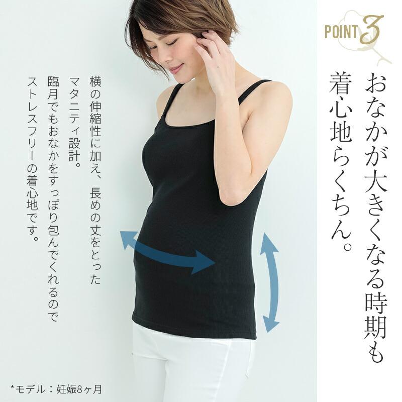 TS3180 綿100% オーガニックコットン ハーフトップ機能 付き キャミソール ブラトップ 敏感肌にやさしい 妊娠初期 〜 出産後もずっと