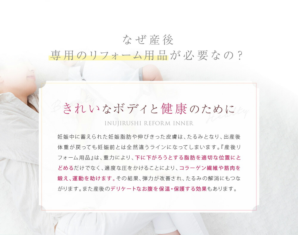 【犬印本舗 】産後ママの骨盤パンツ