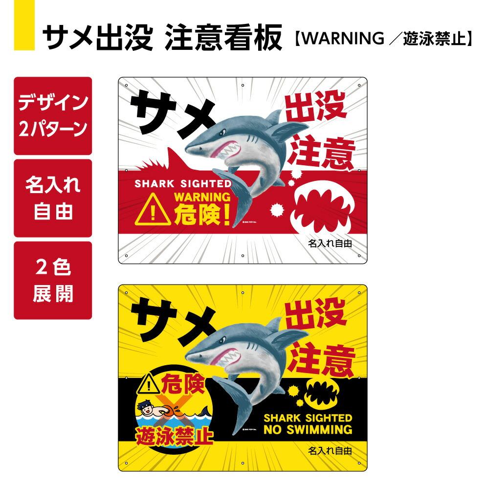 【pn-0551 パネル W600×H450mm 】-イラスト サメ出没注意/遊泳禁止 名入れ無料