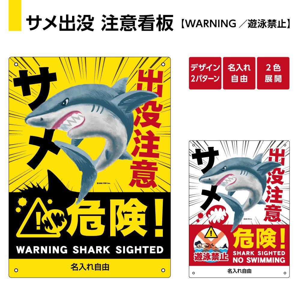 【pn-0559 パネル W2200×H300mm 】-イラスト サメ出没注意/遊泳禁止 名入れ無料