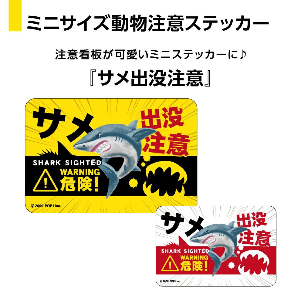【sk-0323 ステッカーセット W60×H40mm】 イラスト-クマ出没注意/危険