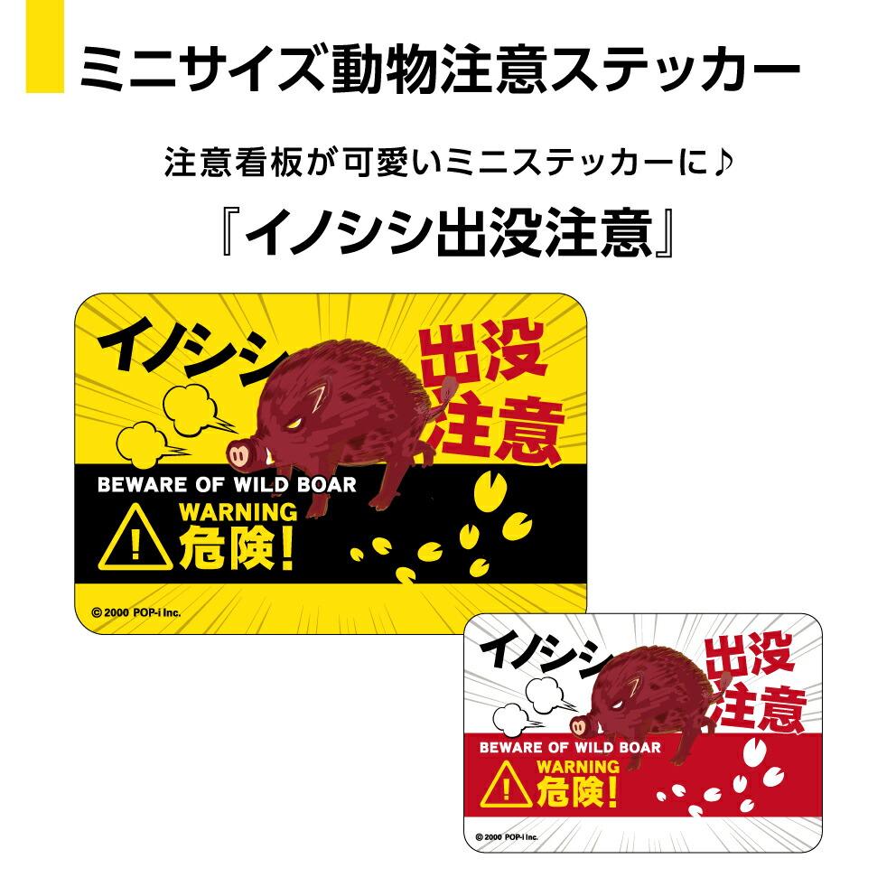 【sk-0324 ステッカーセット W60×H40mm】 イラスト-イノシシ出没注意/危険