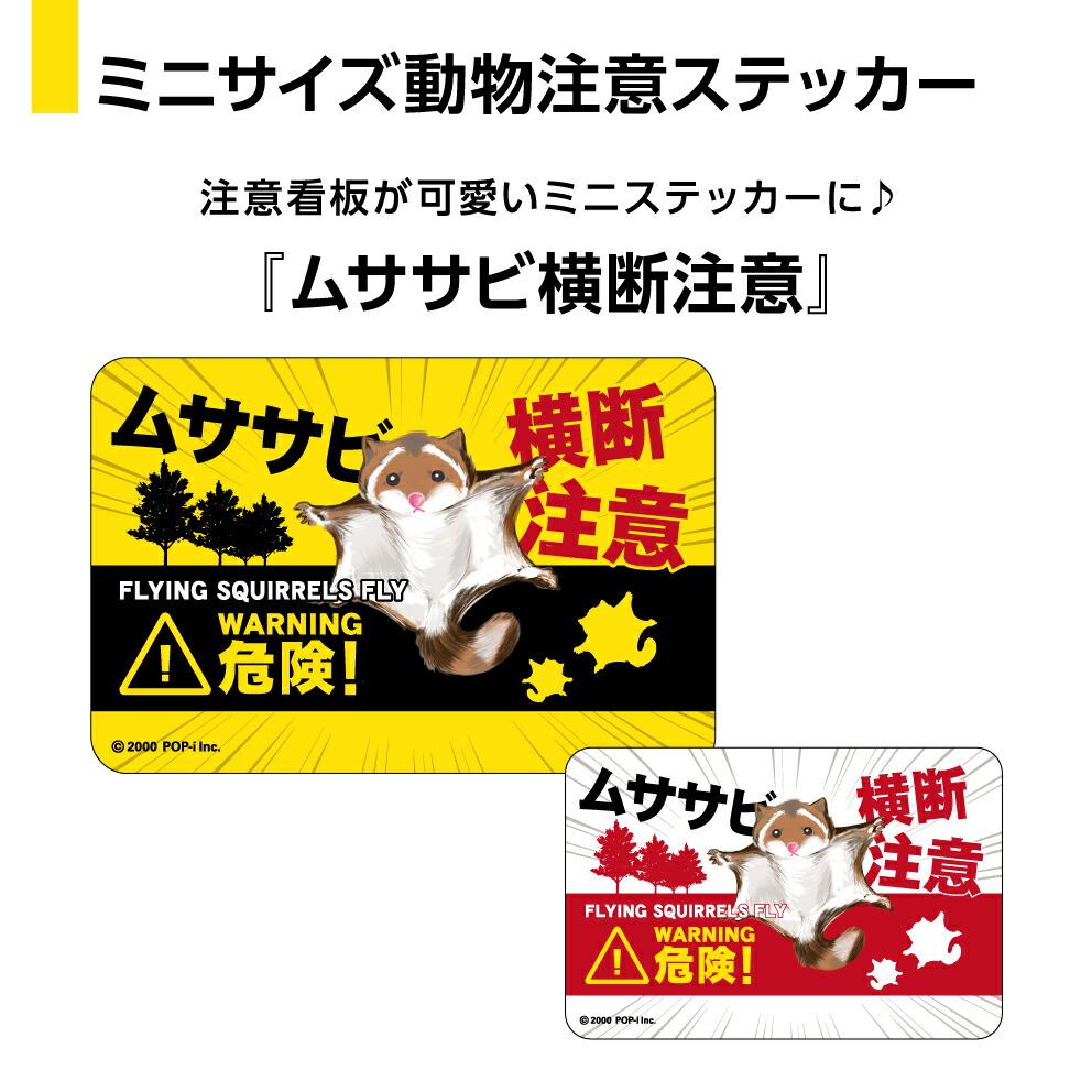 【sk-0325 ステッカーセット W60×H40mm】 イラスト-ムササビ横断注意/危険