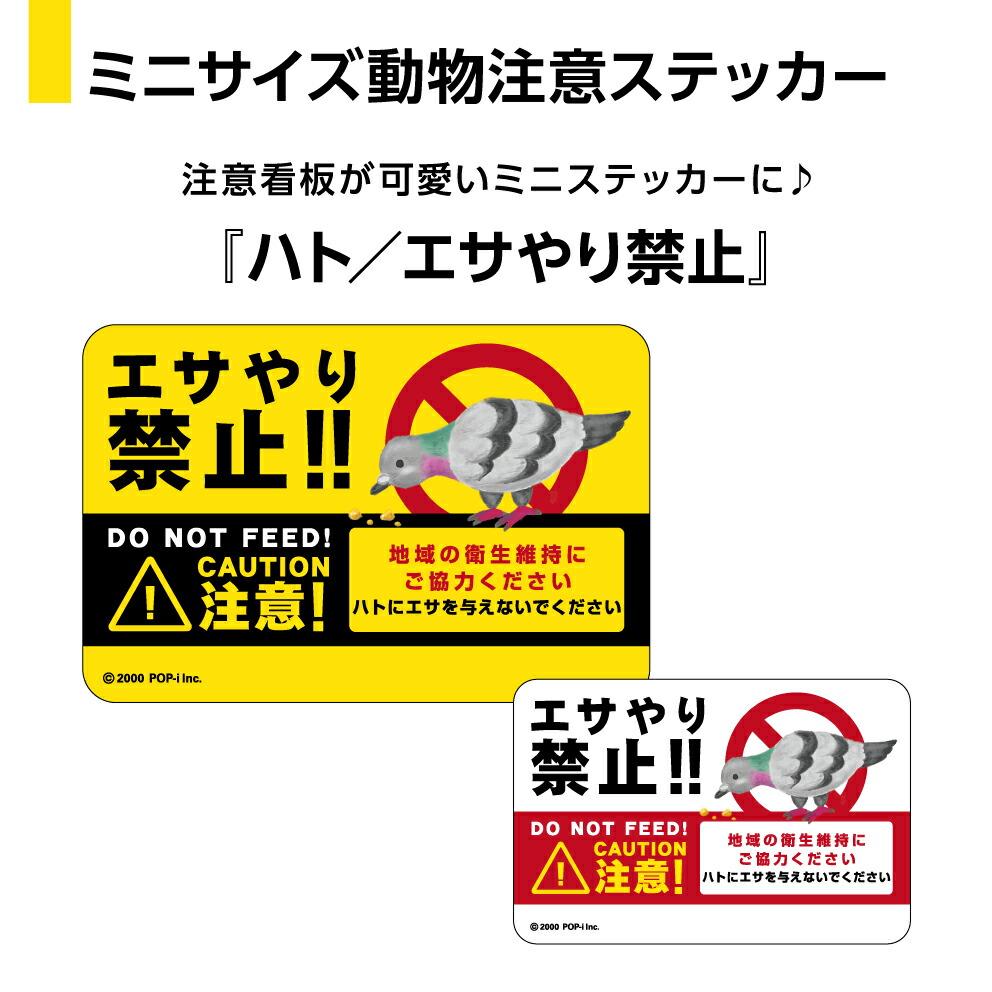 【sk-0328 ステッカーセット W60×H40mm】 イラスト-エサやり禁止/ハト