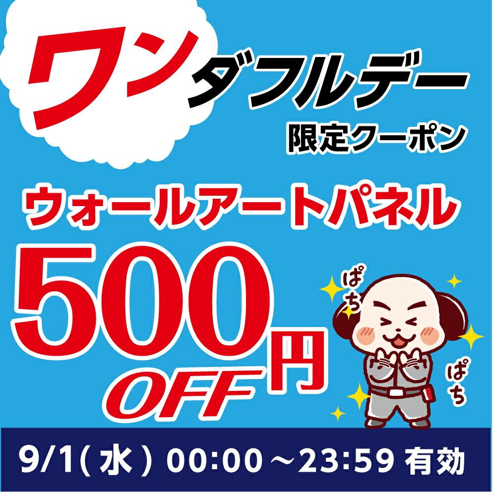 ワンダフルデー限定500円OFF