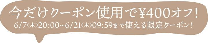 400オフ
