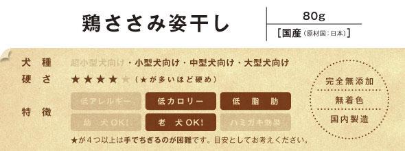 鶏ささみ姿干し(80g/【国産(原材国:日本)】)