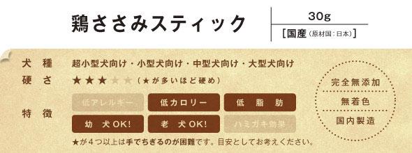鶏ささみスティック(30g/【国産(原材国:日本)】)