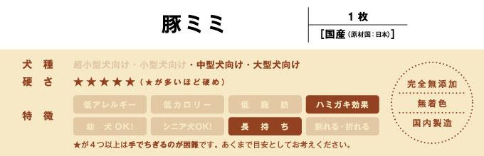 豚耳(1枚/【国産(原材国:日本)】)