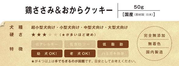 鶏ささみ&おからクッキー(50g/【国産(原材国:日本)】)
