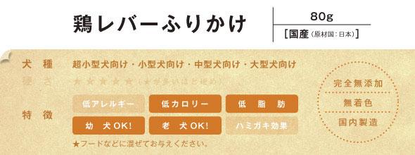 鶏レバーふりかけ(80g/【国産(原材国:日本)】)