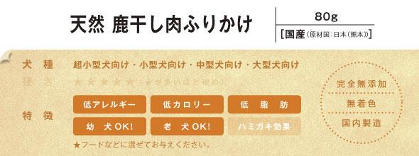 鹿干し肉ふりかけ(80g/【国産(原材国:日本(熊本))】)