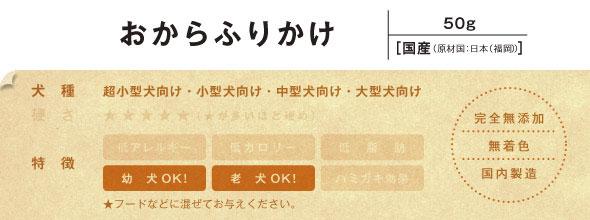おから(50g/【国産(原材国:日本)】)