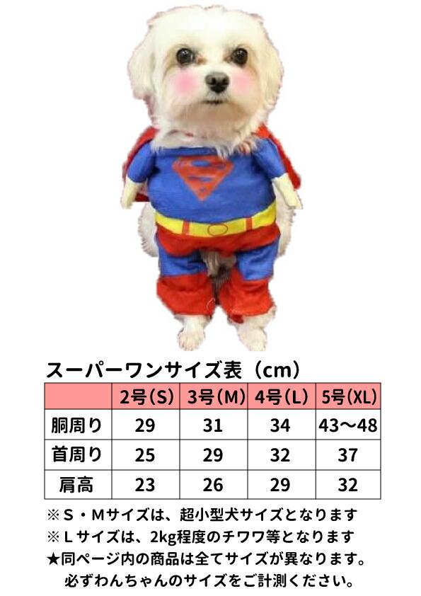 犬服スパイダーマン・コスチューム・ドッグウェア