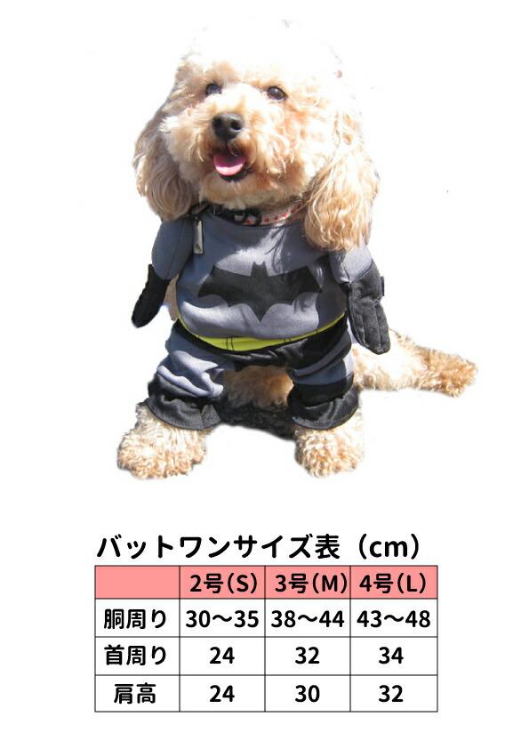 犬服スーパーマンコスチューム・ドッグウェア