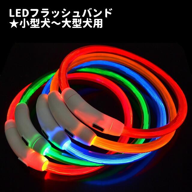 LEDフラッシュバンド