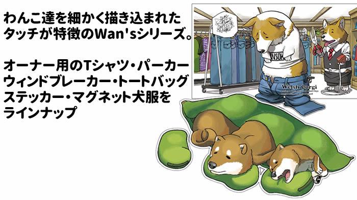 Wan'sデザイン
