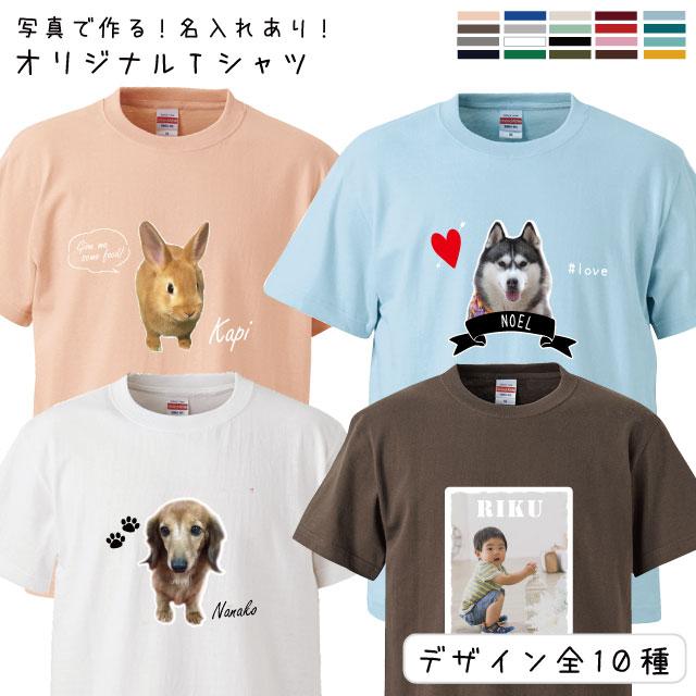 愛犬Tシャツ