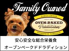 オーブンベークド犬