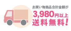 お買い物商品合計が6,980円以上無料!