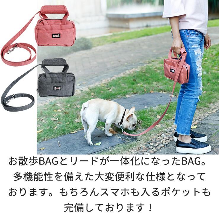 散歩BAG