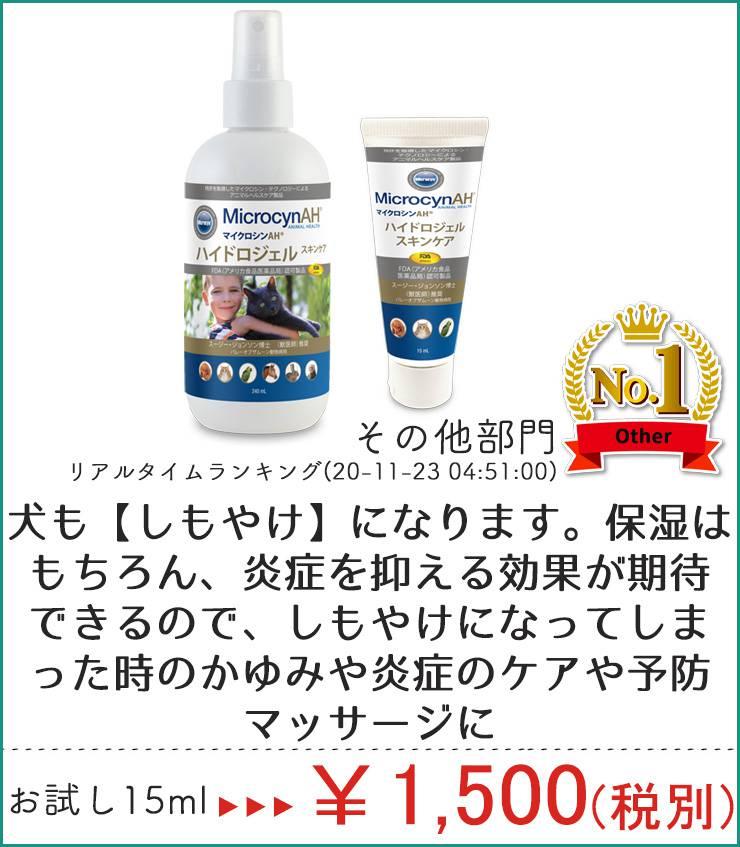 マイクロシン#5104
