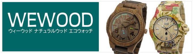ウィーウッド WEWOOD 腕時計