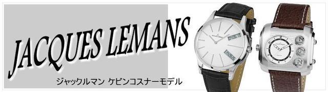 ジャックルマン JACQUES LEMANS ケビンコスナーモデル 腕時計