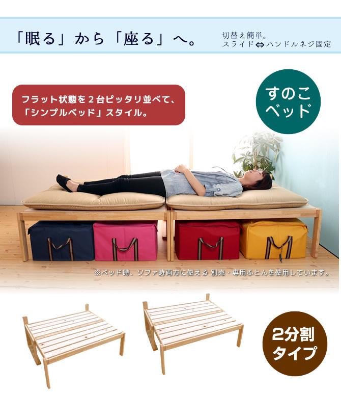 座ると眠るを1台の家具で実現します
