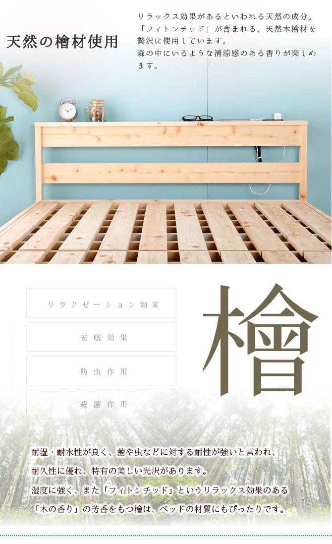 リラックスできる寝室へ。檜の香るすのこのベッド