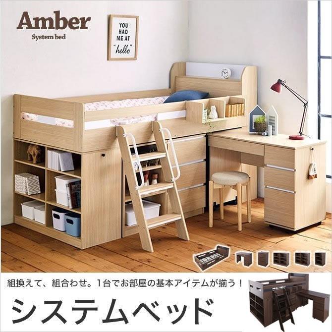 システムベッド Amber (アンバー)