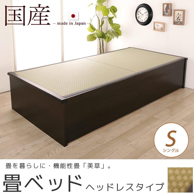 ヘッドレス畳ベッド SEKISUI「美草」グリーン
