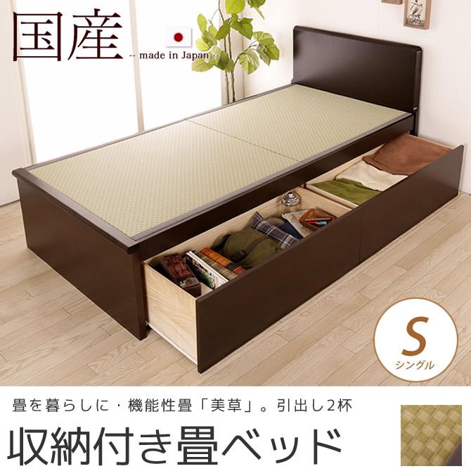 フラットヘッド 畳ベッド シングルSEKISUI「美草」グリーン 収納ベッド