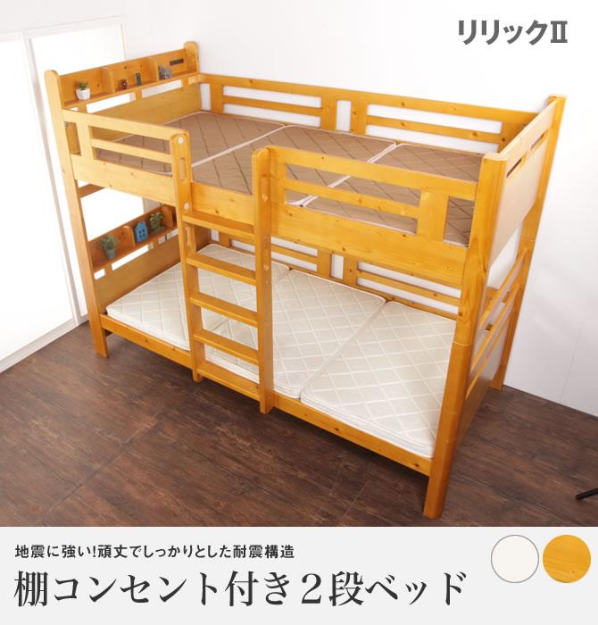 棚コンセント付き2段ベッド