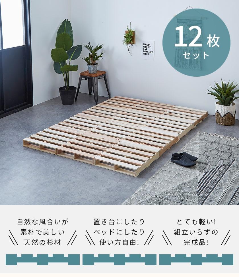 加工がしやすく使い方自由な天然木杉材の木製パレット 12枚セット