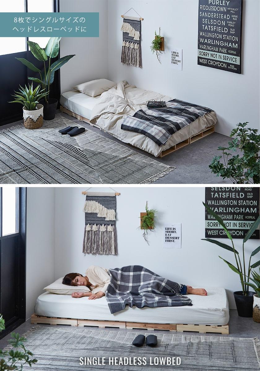8枚以上でラフでおしゃれなパレットベッドとして使えます