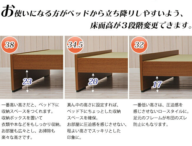 床面高さ3段階調節可能