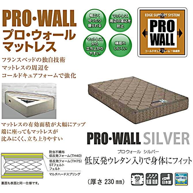 フランスベッド  棚付きベッド  プレミア70(PR-02C) プロ・ウォールマットレス付(PW-SILVER) セミダブル マットレスセット 宮付き 収納スペース付 本棚 オープン棚 国産 すのこベッド マルチラスハードスプリング francebed 日本製 フランスベッド  棚付きベッド  プレミア70(PR-02C) プロ・ウォールマットレス付(PW-SILVER) セミダブル マットレス お中元 贈答品