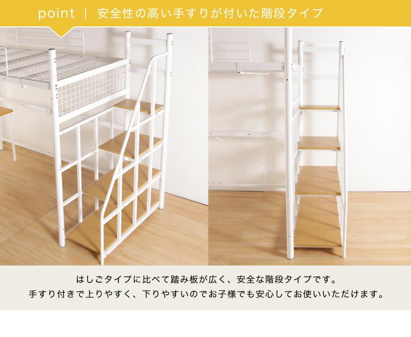 手すりがついて安全な階段タイプ