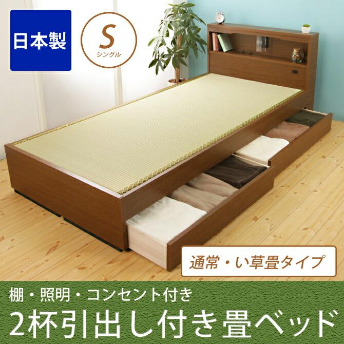 棚・照明・コンセント付き畳ベッド