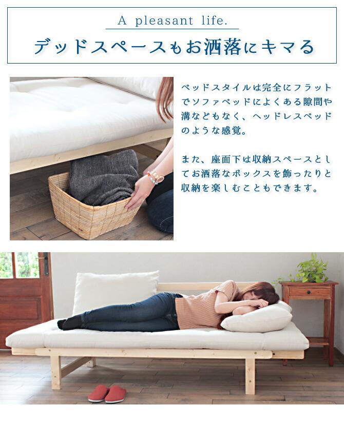 ソファからベッドへの切替簡単