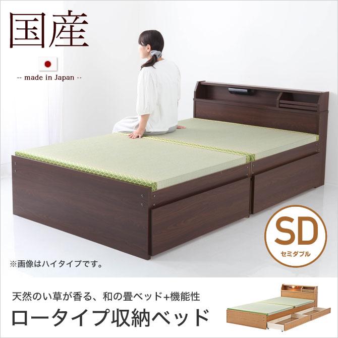 畳・収納ベッド<br>セミダブル ロータイプ