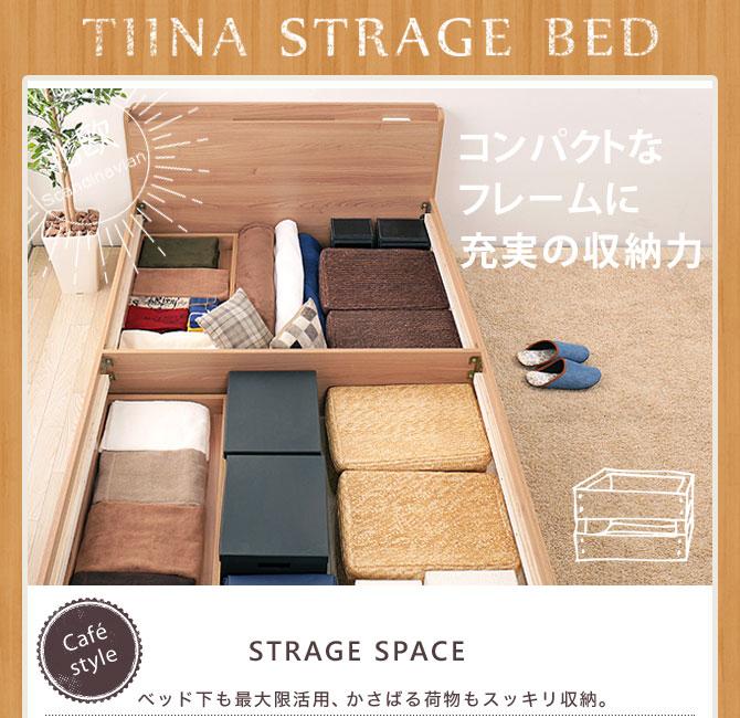 ティーナベッド 収納ベッド 充実の収納力