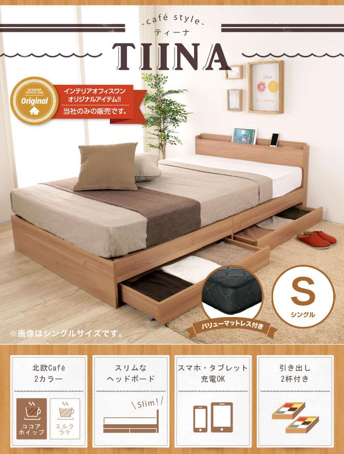ティーナベッド 収納ベッド シングル nerucoマットレスセット
