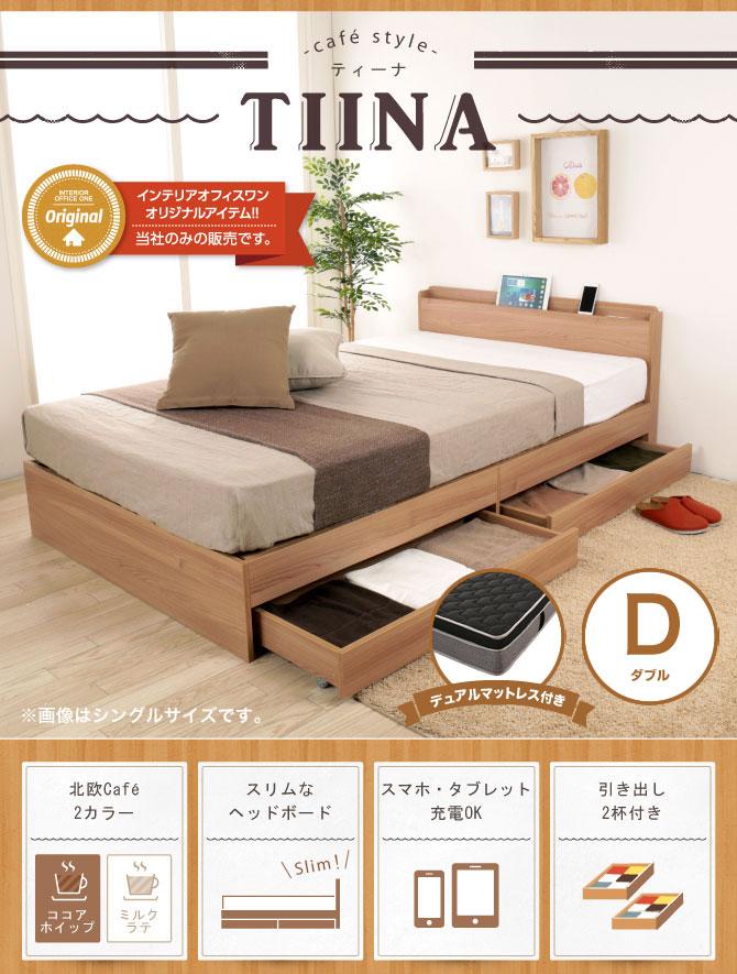 ティーナベッド 収納ベッド ダブル デュアルマットレス